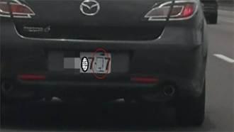 87車主遮後車牌躲測速 前後數字「不一樣」慘了