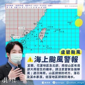 盧碧颱風接近台灣 賴清德:提早做好防颱準備工作