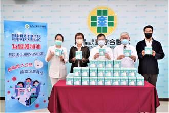 「醫」起防疫 聯聚捐口罩力挺童綜合醫院醫護人員