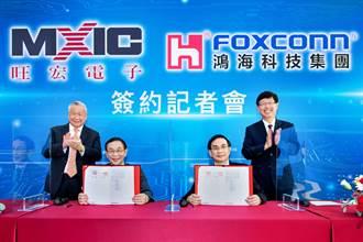 《其他電子》鴻海砸25.2億元 買旺宏6吋晶圓廠