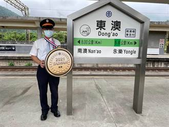 蹭「東奧」熱 台鐵「東澳站」舉辦快閃活動