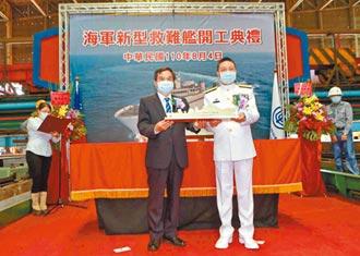 國造新型救難艦 正式開工