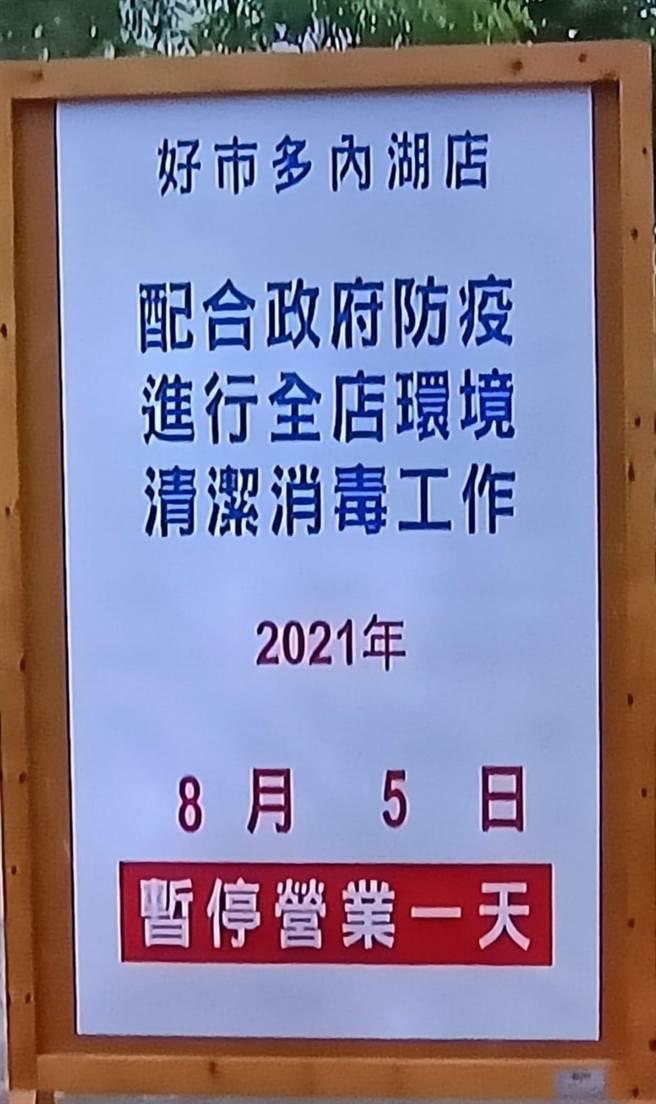 內湖好市多出現確診者足跡,今下午停業消毒,明恢復正常營業。(圖/翻攝自臉書社團「汐止集團」)