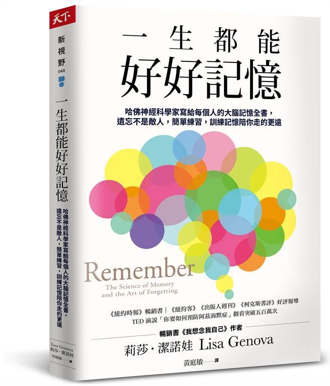 《一生都能好好記憶》/天下雜誌出版