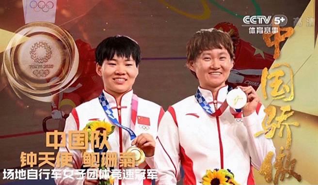 大陸央視在播出分頒獎畫面時直接在影片上把選手身上的毛澤東像章抹除,結果弄巧成拙,引來大量批評與嘲笑。(圖/央視畫面截圖)