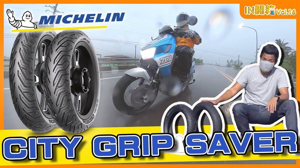 暴雨也不怕-米其林MICHELIN City Grip Saver全天候胎(圖/BikeIN)
