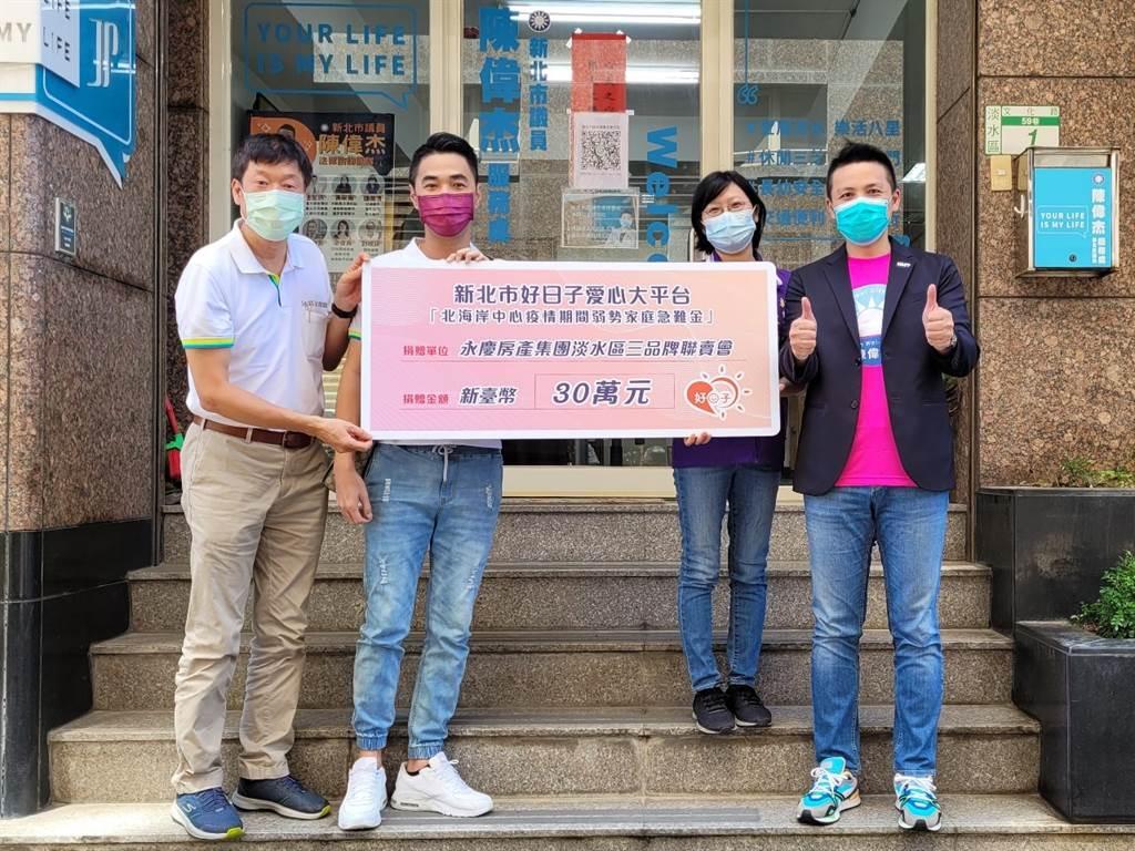 由陳偉杰議員媒合,永慶房產集團淡水區加盟三品牌即時捐款幫助地方弱勢家庭。(圖/永慶提供)