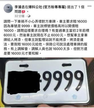 撞壞車牌「9999」遭求賠16000嫌貴 內行人曝一原因:合理