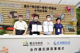 「臺東x臺北」城市加乘計畫啟動   熊讚熱氣球造型曝光