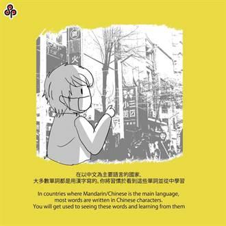 台歐獎學金生可來台  華語師生卻遭禁忍不住怒喊:被當遊客非學生