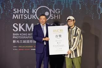 新光三越國際攝影大賽徵件9月開跑 首獎獨得12萬現金
