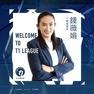 T1聯盟》「錢姐」錢薇娟當上首任會長 擴編台南桃園兩隊