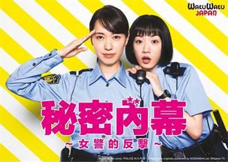 永野芽郁確診康復《女警的反擊》和戶田惠梨香共擠一床
