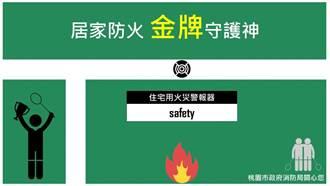 消防宣導搭時事玩創意 改編麟洋配奧運金牌圖