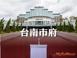 台南市府:公平土地開發盈餘挹注市政建設