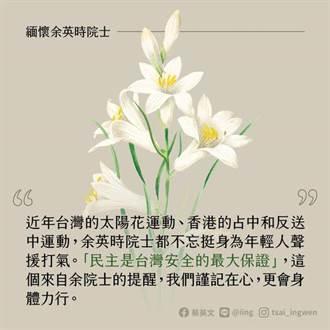 余英時辭世 總統:余院士一輩子的學思言行是知識分子的典範