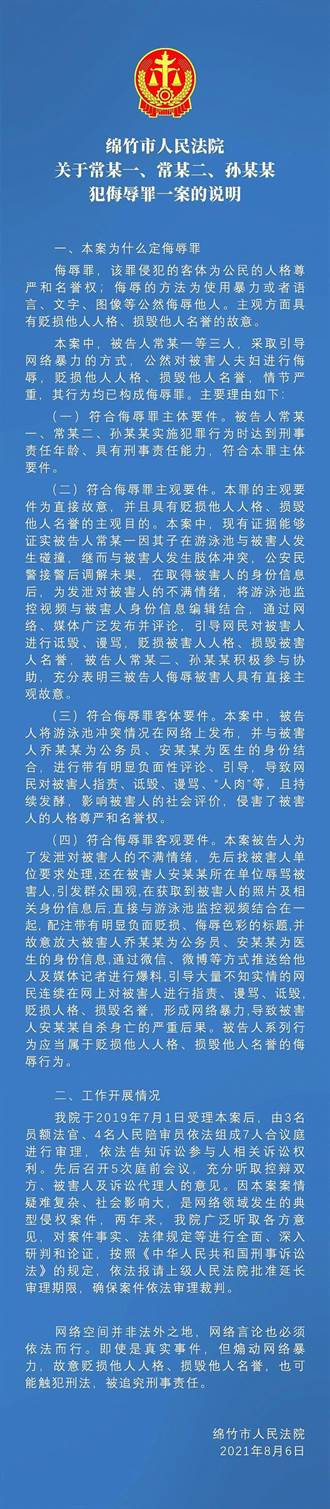 網路暴力導致四川女醫師輕生亡 3被告以侮辱罪獲刑