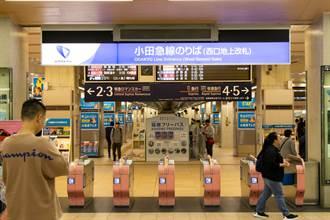 東京小田急線電車傳隨機砍人事件 男子車廂行凶連刺4乘客