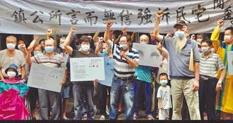 南投竹山闢7號道路拆屋 民眾抗議