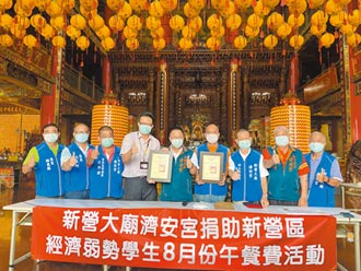 台南新營濟安宮 捐贈貧童午餐費