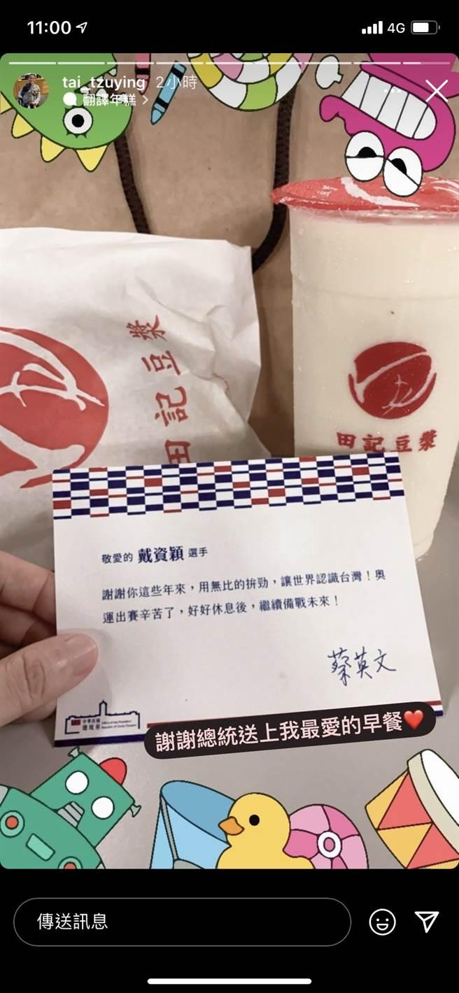 總統蔡英文幫戴資穎準備最愛的早餐店餐點。(圖/戴資穎IG)
