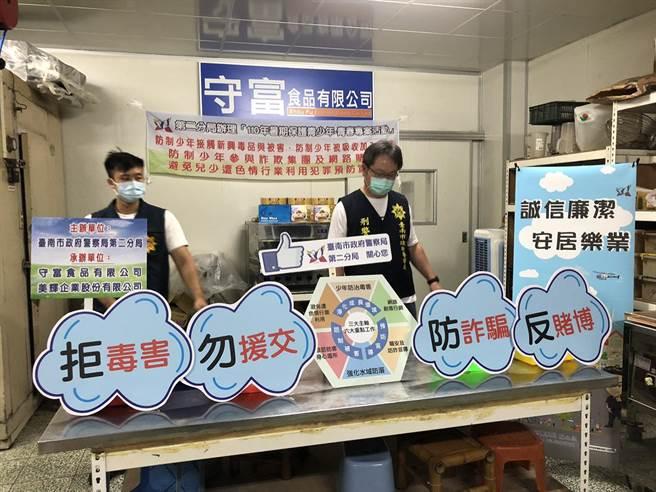 台南市警2分局舉辦青春專案網路直播有獎徵答。(讀者提供/程炳璋台南傳真)
