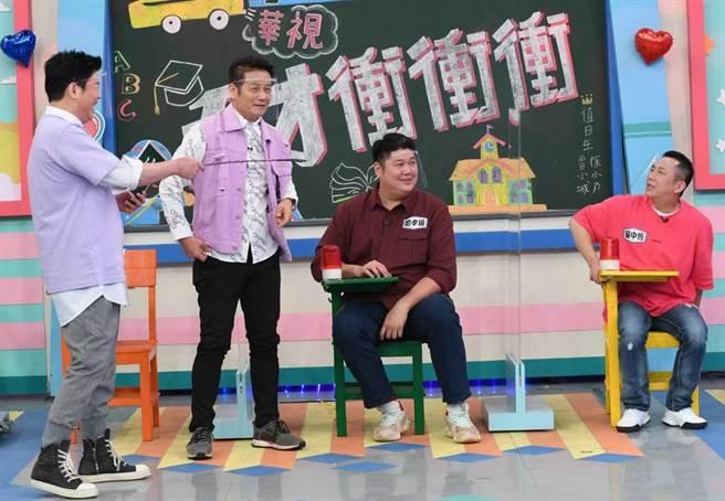 華視《天才衝衝衝》播出父親節特企,邀哈孝遠、屈中恆等當來賓。(華視提供)