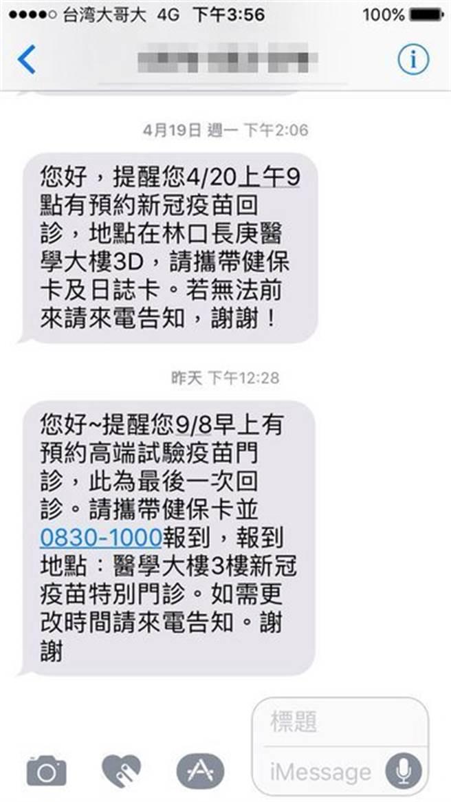 原PO貼出簡訊,表示下個月還要回去最後一次抽血,確定體內保護力有多少,但實驗還沒結束,政府就要給人民打,相當心寒。(圖/PTT)