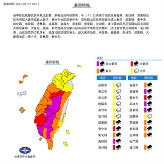 多縣市已達豪雨等級  氣象局:高雄山區已達超大豪雨