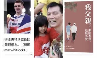 蔡詩萍》每位父親最溫柔而巨大的身影