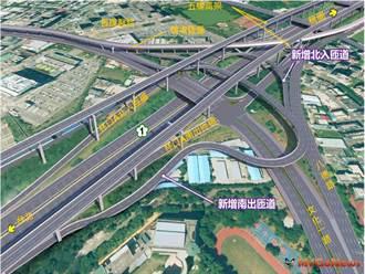 國道1號林口交流道改善工程已獲行政院核定
