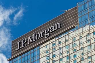 大陸首家外資獨資券商來了 摩根大通全資控股旗下合資券商獲准備案