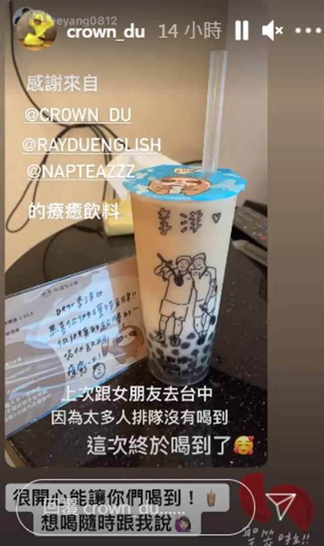 滴妹送飲料給李洋,讓他圓了上次沒喝到的遺憾。(圖/ crown_du IG)