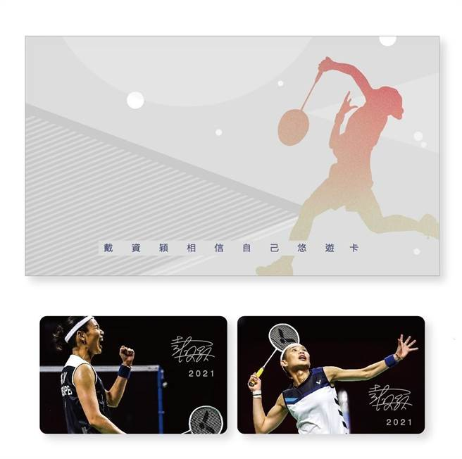 悠遊卡公司推出世界球后戴資穎的紀念套卡。(悠遊卡公司提供)