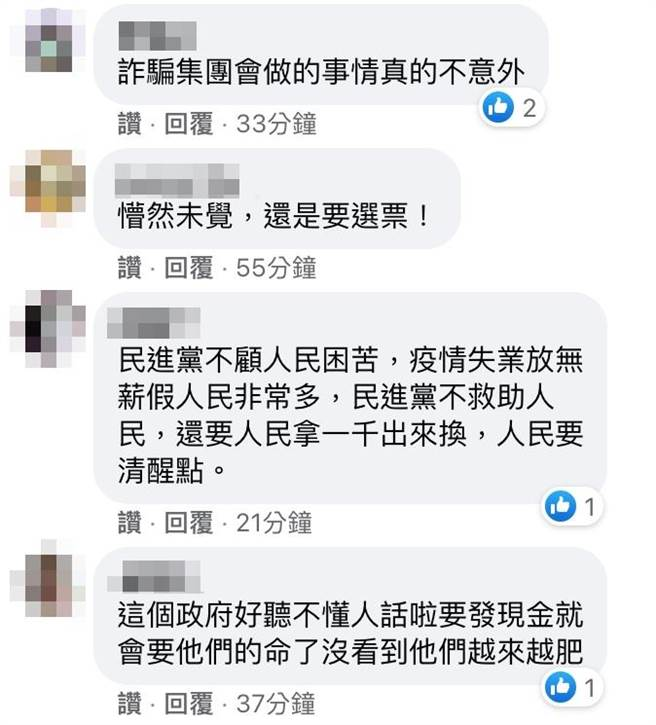 臉書網友留言。(圖/翻攝自洪孟楷臉書)