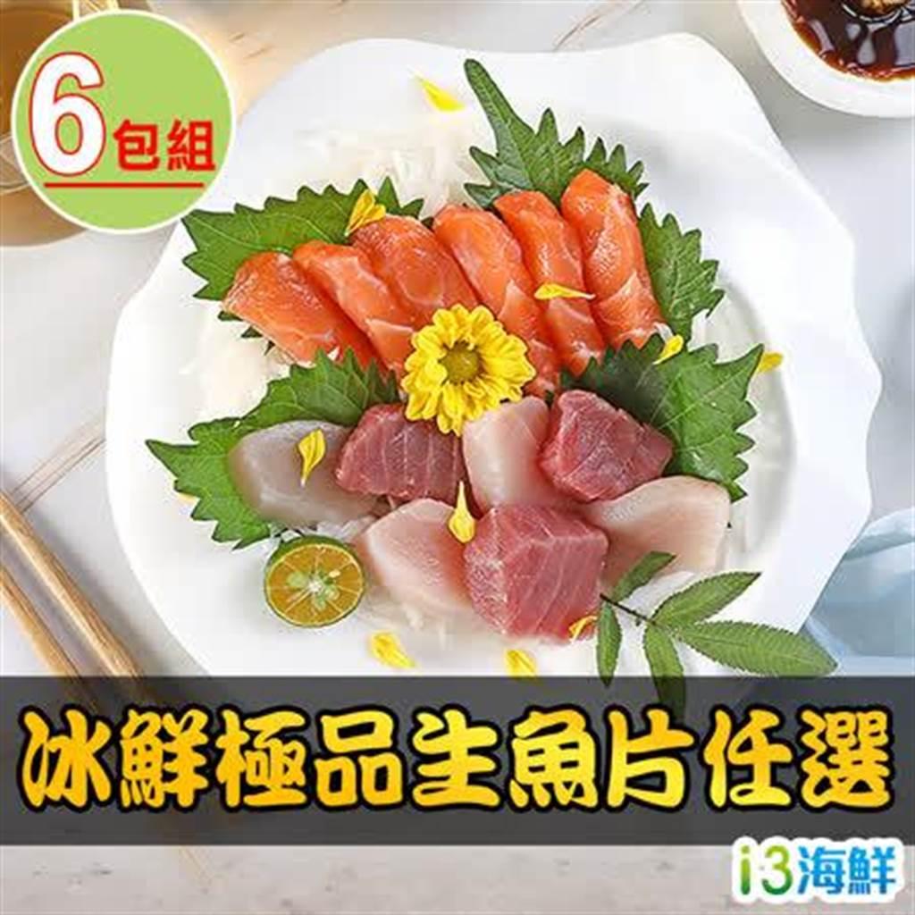 遠傳friDay購物上愛上海鮮的冰鮮極品生魚片(旗魚/鮪魚/鮭魚)任選6包組,原價1380元,特價860元。(遠傳friDay購物提供)