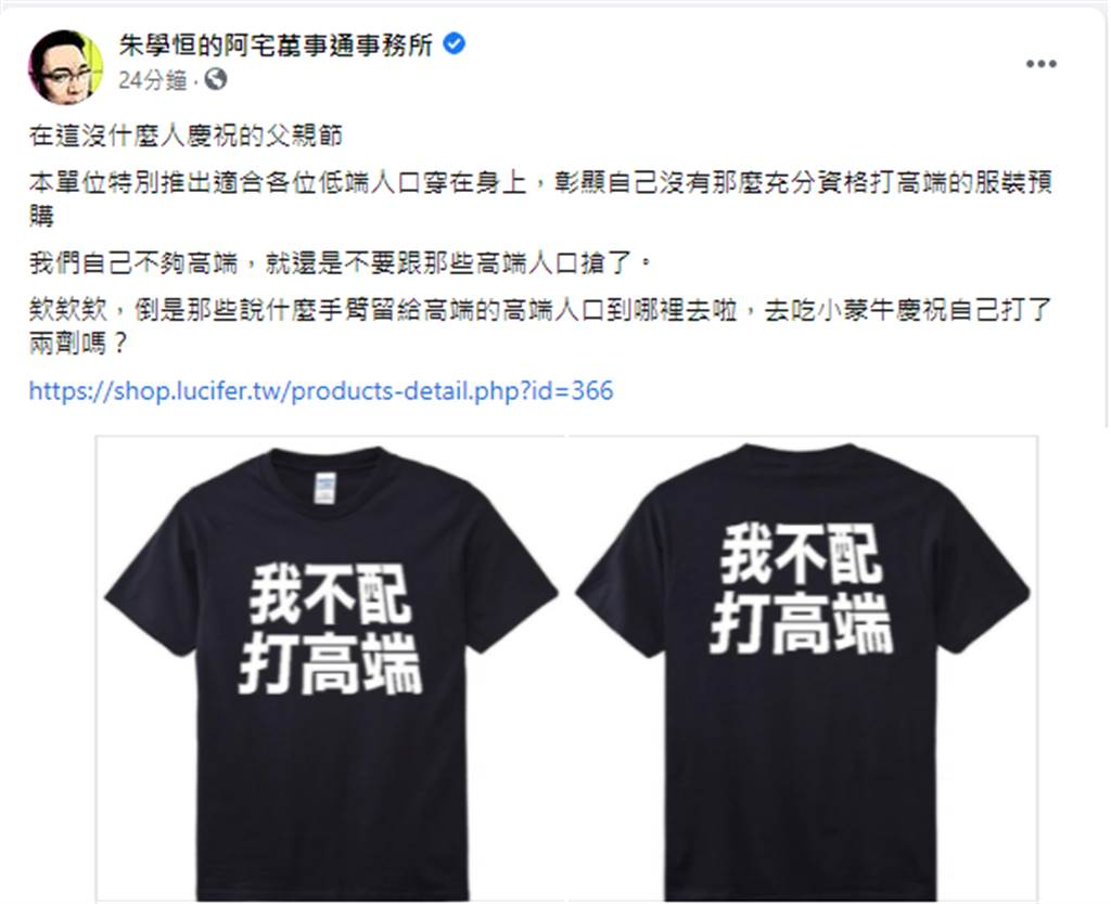 朱學恒日前推出新產品,在胸口繡上「我不配打高端」,拒打高端疫苗。(圖翻攝自朱學恒臉書)