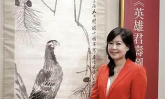 游文玫》《英雄君壽圖》台灣最高價書畫拍賣作品!