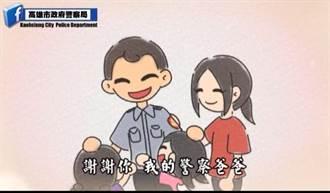 「我的警察爸爸總是不在身邊」KUSO影片釣出警眷:為父親驕傲