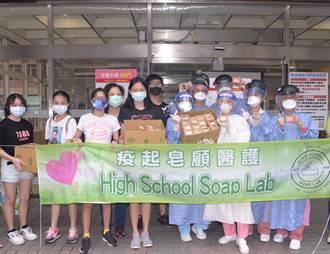 熱血高中生組「皂顧醫護」聯盟 閉門一個月製千塊手工皂挺醫護