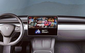 Tesla把車廂變電影院