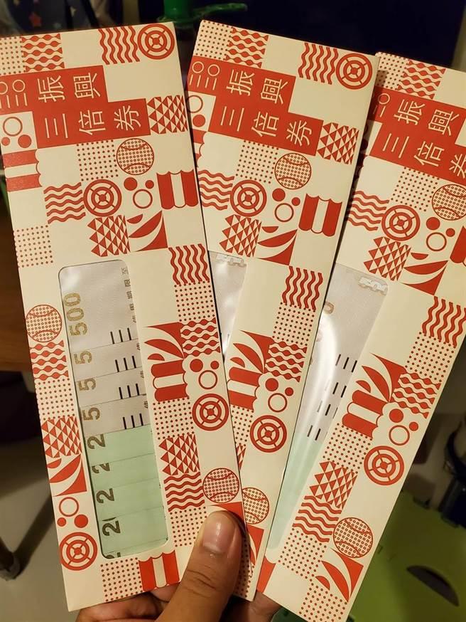 政府去年發行「3倍券」,今年可望推出「5倍券」。(圖/民眾提供)