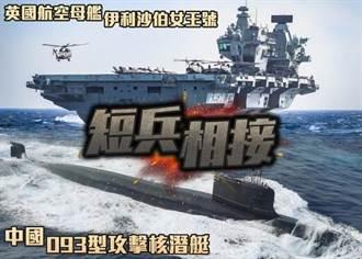 傳解放軍派核潛艇 跟蹤英航母打擊群被發現