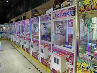 台南市宣布8月10日起 有條件開放夾娃娃機
