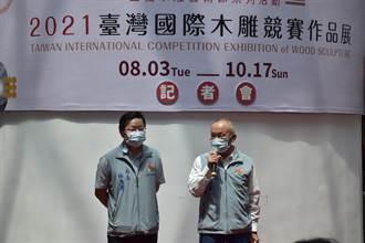 2021台灣國際木雕裝置藝術大展暨台灣國際木雕競賽開幕