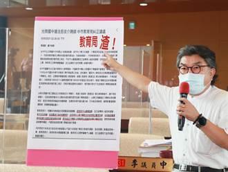 光榮國中違法拒收介聘師 中市教育局:將議處校長並追究違失人員責任