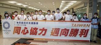 東京奧運結束 最後一批代表團返台