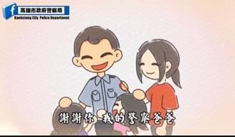 我的警察爸爸 Kuso影片戳中警眷心