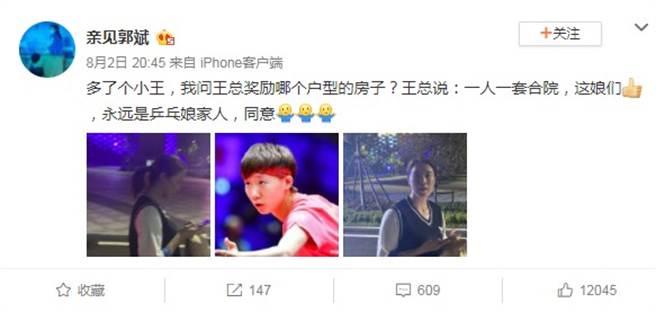 郭斌同意老婆王楠提議送大陸桌球選手房子的獎勵。(圖/微博@親見郭斌)