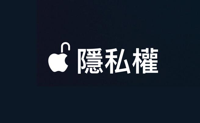 蘋果決議掃描用戶iCloud相片與訊息內容 遭到斯諾登與EFF抨擊